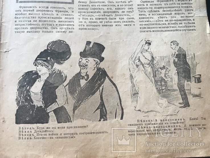 1914 Стрекоза. Сатира и юмор., фото №10