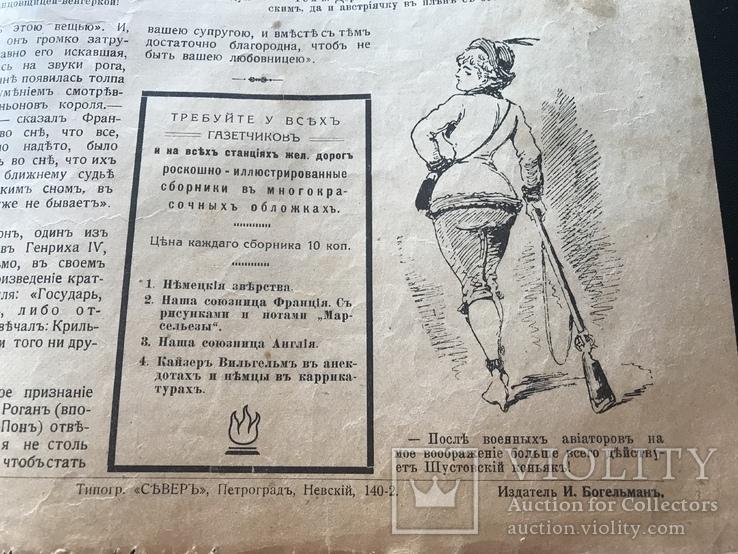 1914 Стрекоза. Сатира и юмор., фото №11