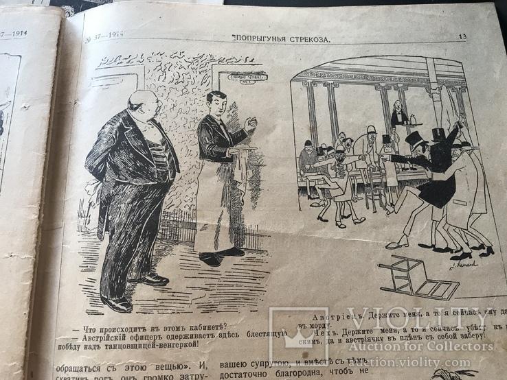 1914 Стрекоза. Сатира и юмор., фото №12