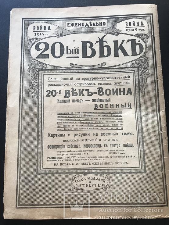 1914 Стрекоза. Сатира и юмор., фото №13
