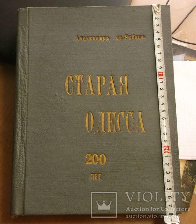 А. де-Рибас. Старая Одесса. 380 страниц., фото №2