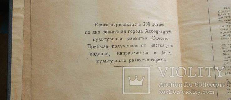 А. де-Рибас. Старая Одесса. 380 страниц., фото №3