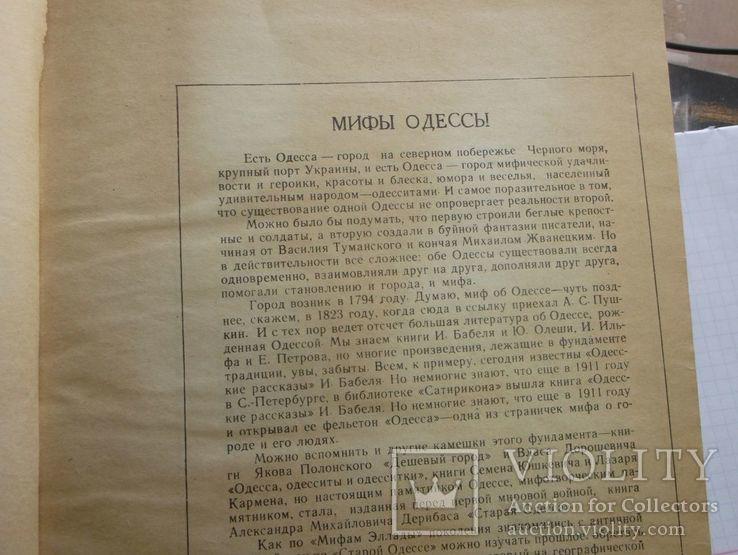 А. де-Рибас. Старая Одесса. 380 страниц., фото №4
