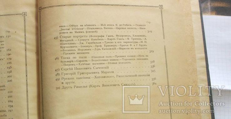 А. де-Рибас. Старая Одесса. 380 страниц., фото №7