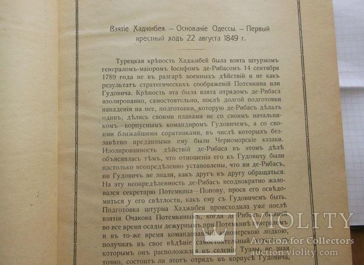 А. де-Рибас. Старая Одесса. 380 страниц., фото №8