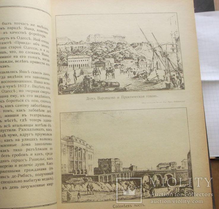 А. де-Рибас. Старая Одесса. 380 страниц., фото №9