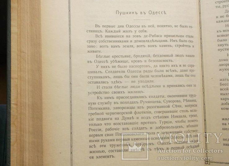 А. де-Рибас. Старая Одесса. 380 страниц., фото №10