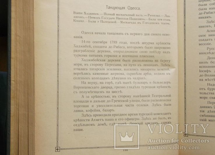 А. де-Рибас. Старая Одесса. 380 страниц., фото №12