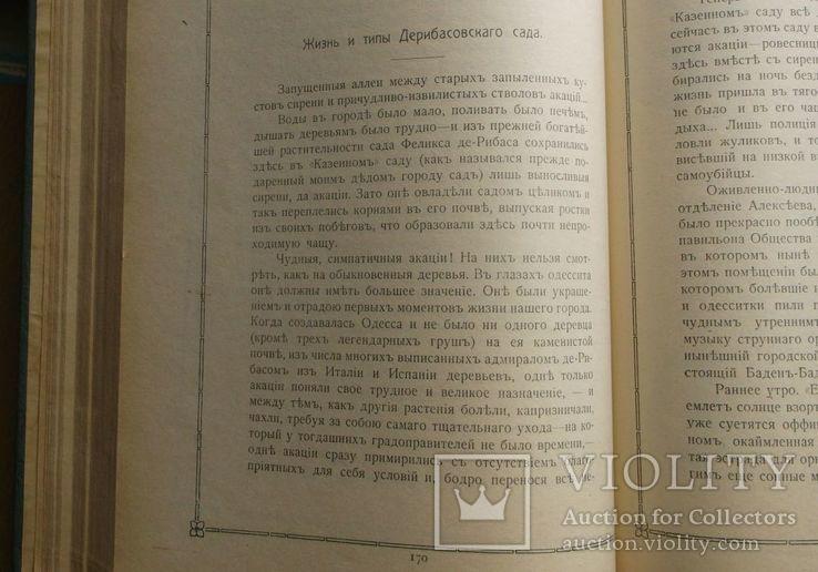 А. де-Рибас. Старая Одесса. 380 страниц., фото №13