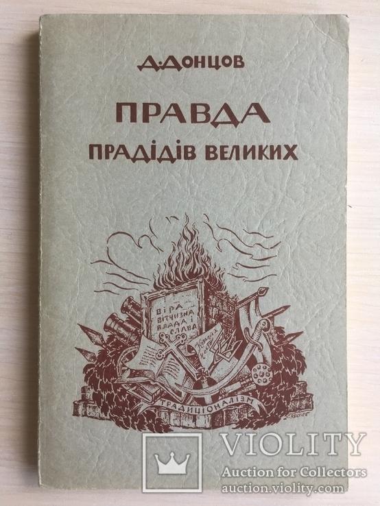 Д. Донцов  Правда Прадідів