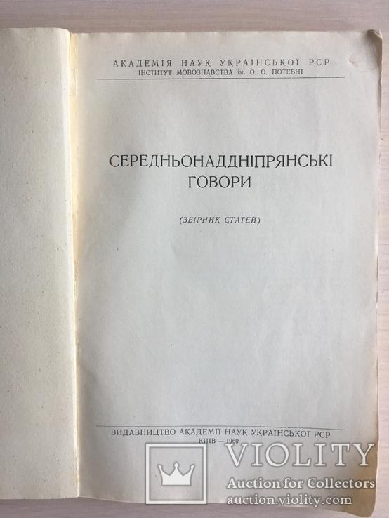 Середньонаддніпрянські українські говори, тираж 1000, фото №3