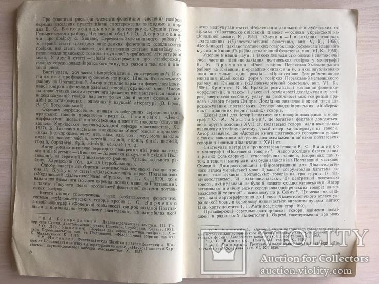 Середньонаддніпрянські українські говори, тираж 1000, фото №4