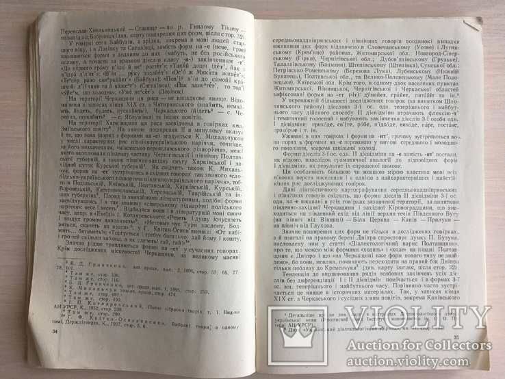 Середньонаддніпрянські українські говори, тираж 1000, фото №5