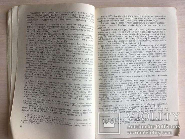 Середньонаддніпрянські українські говори, тираж 1000, фото №6