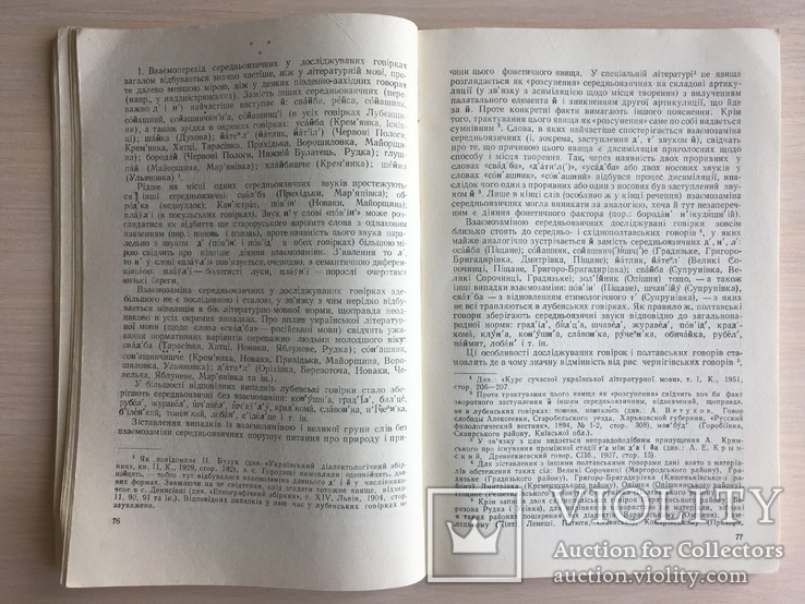Середньонаддніпрянські українські говори, тираж 1000, фото №7