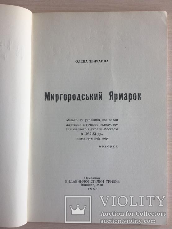 Миргородський ярмарок, фото №3