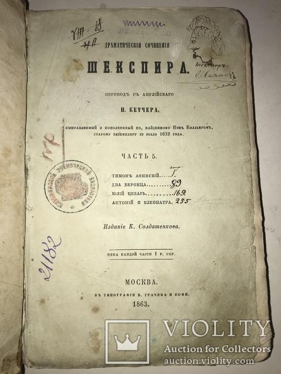 1863 Драматические Сочинение Шекспира