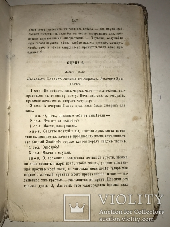 1863 Драматические Сочинение Шекспира, фото №3