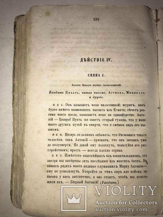 1863 Драматические Сочинение Шекспира, фото №4