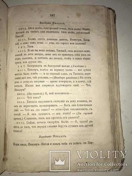 1863 Драматические Сочинение Шекспира, фото №5