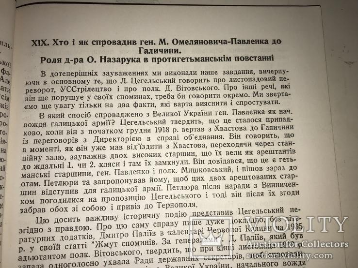1961 Листопад 1918 Українські січові стрільці, фото №3