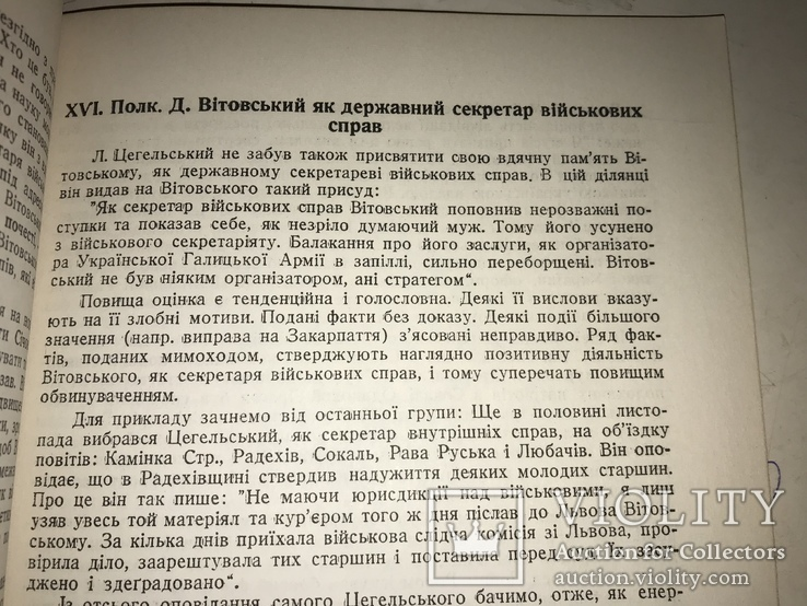 1961 Листопад 1918 Українські січові стрільці, фото №4