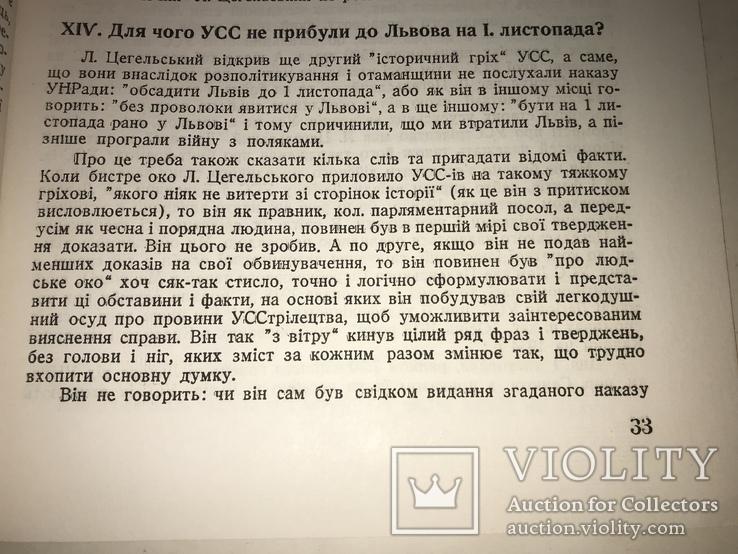 1961 Листопад 1918 Українські січові стрільці, фото №6