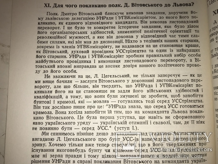 1961 Листопад 1918 Українські січові стрільці, фото №7