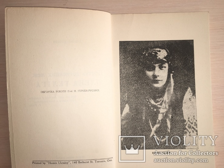Д. Донцов Поетика О.Теліга, фото №3