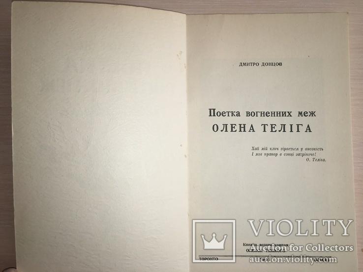 Д. Донцов Поетика О.Теліга, фото №4
