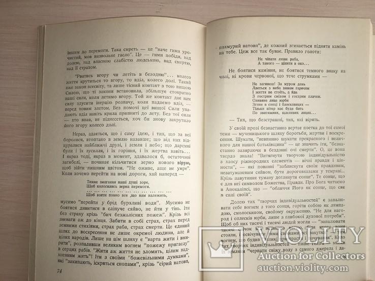 Д. Донцов Поетика О.Теліга, фото №8