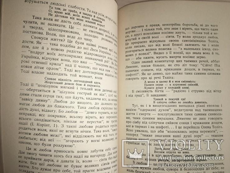 Д. Донцов Поетика О.Теліга, фото №9