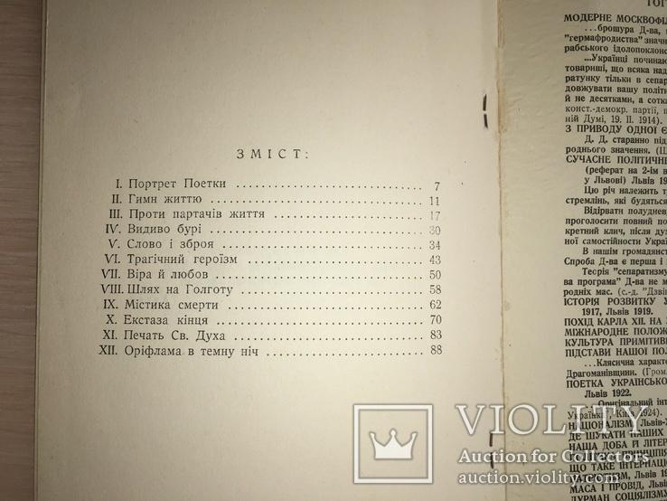 Д. Донцов Поетика О.Теліга, фото №10