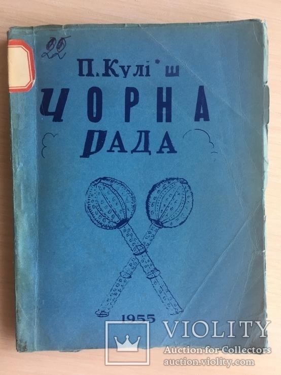 Куліш Чорна Рада, Перший український роман