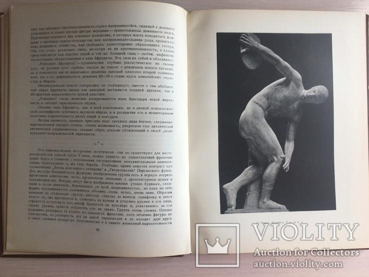 1939 Древняя Греция Скульптура, фото №5