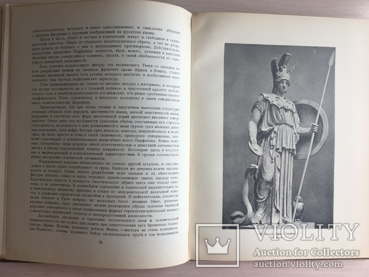 1939 Древняя Греция Скульптура, фото №7