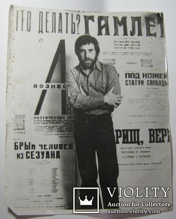 Фоторепродукция Высоцкий, фото №2