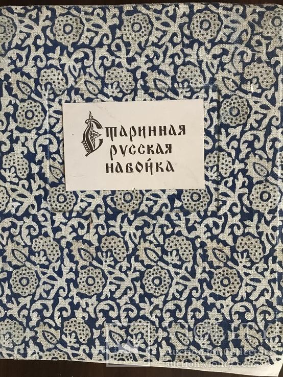 1948 Старинная Набойка Ткани, всего 300 тираж, фото №3