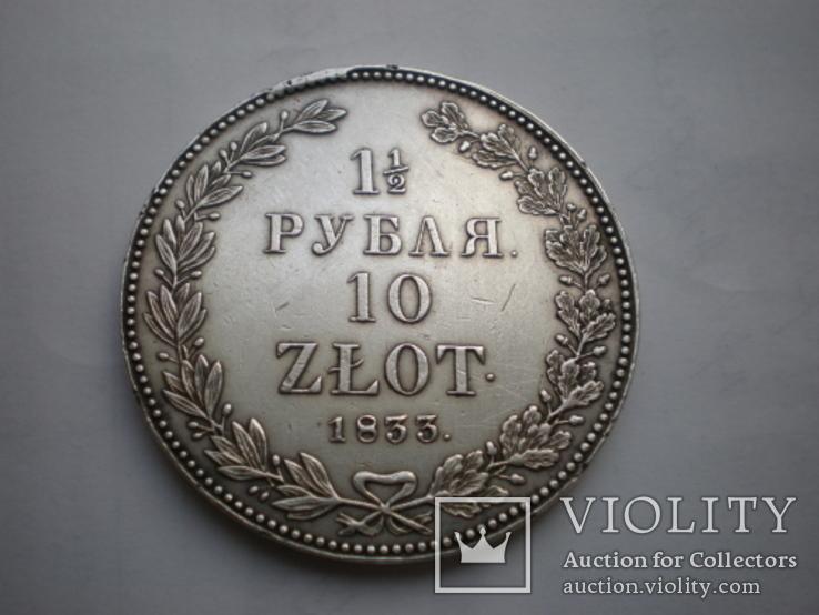 1 1/2 рубля 10 злотых 1833 года
