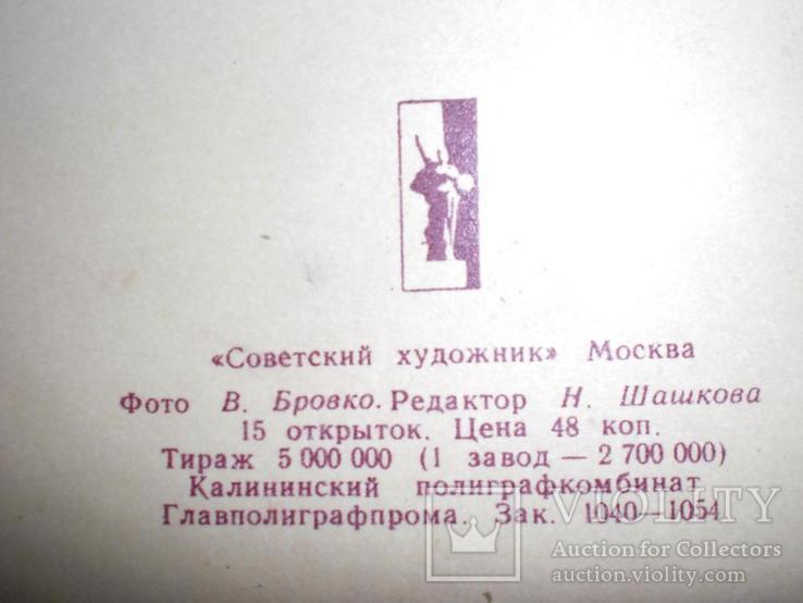 Набор открыток СССР ВОЛГОГРАД ПАМЯТНИКИ 14ШТ 1968г, фото №6