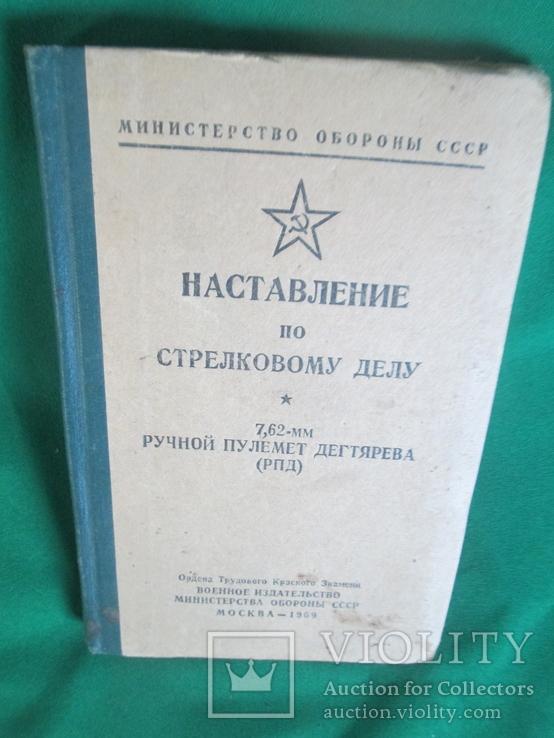 Наставление по стрелковому делу.ручной пулемет Дегтярева, фото №2