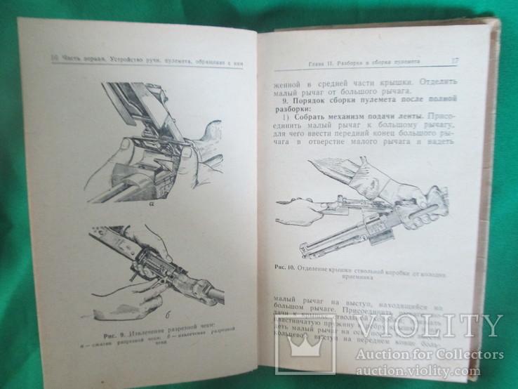 Наставление по стрелковому делу.ручной пулемет Дегтярева, фото №4
