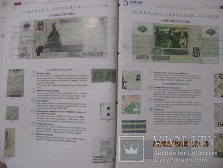 Подлинные и фальшивые банкноты и монеты, фото №3
