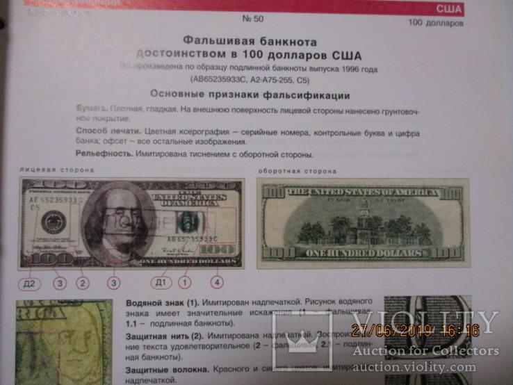 Подлинные и фальшивые банкноты и монеты, фото №6