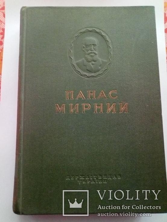 Панас Мирний. Вибрані твори 1949 рік., фото №2