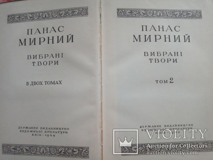 Панас Мирний. Вибрані твори 1949 рік., фото №3