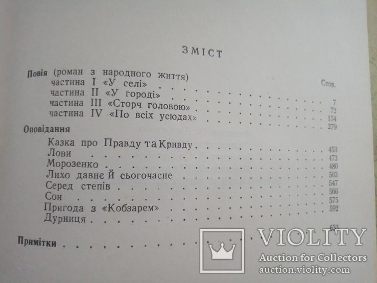 Панас Мирний. Вибрані твори 1949 рік., фото №5