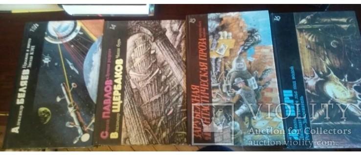 """Межиздательская серия """"Библиотека фантастики"""" (24 книги), фото №6"""