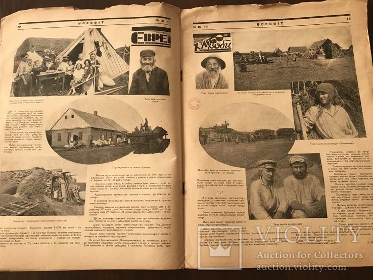 1926 Євреї Хлібороби Український журнал
