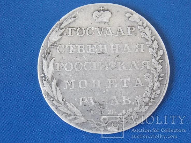 Монета 1 рубль 1802 года СПБ-АИ